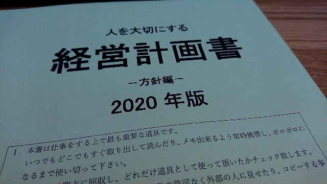 f:id:narusa-office:20200118145040j:image