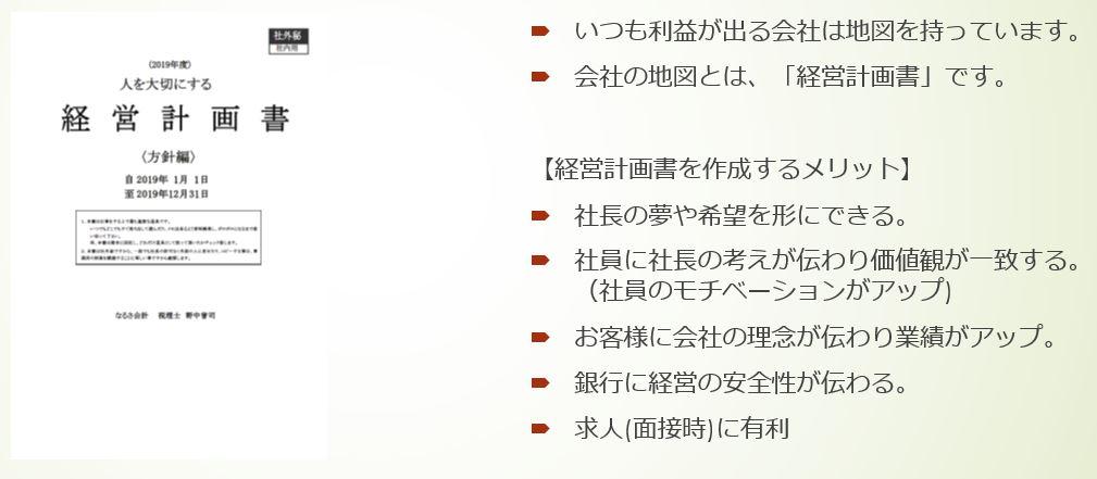 f:id:narusa-office:20201110090903j:plain