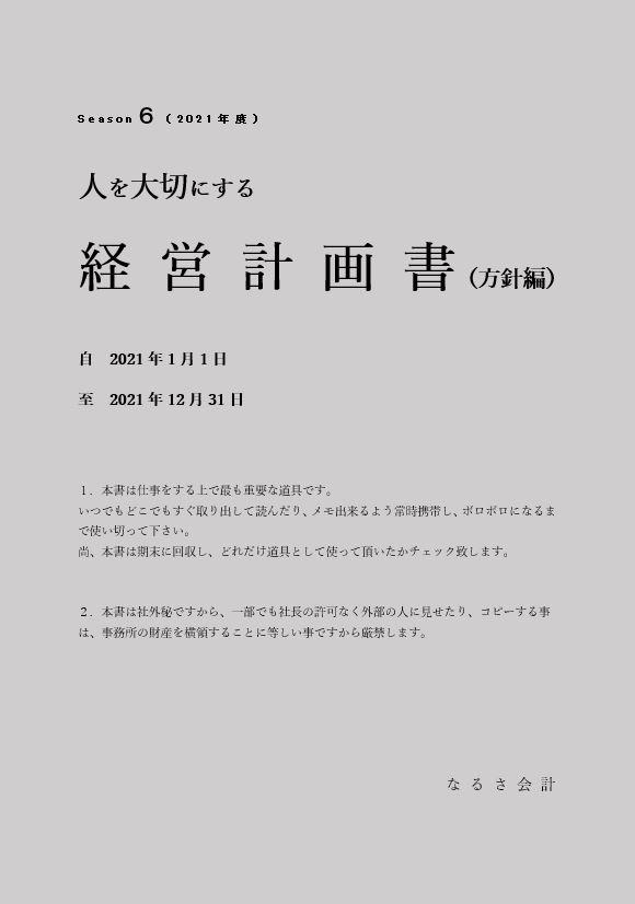 f:id:narusa-office:20210127091854j:plain