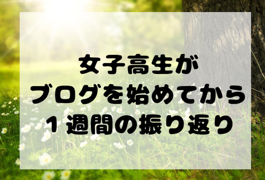 f:id:naruse_1:20190715184116p:image
