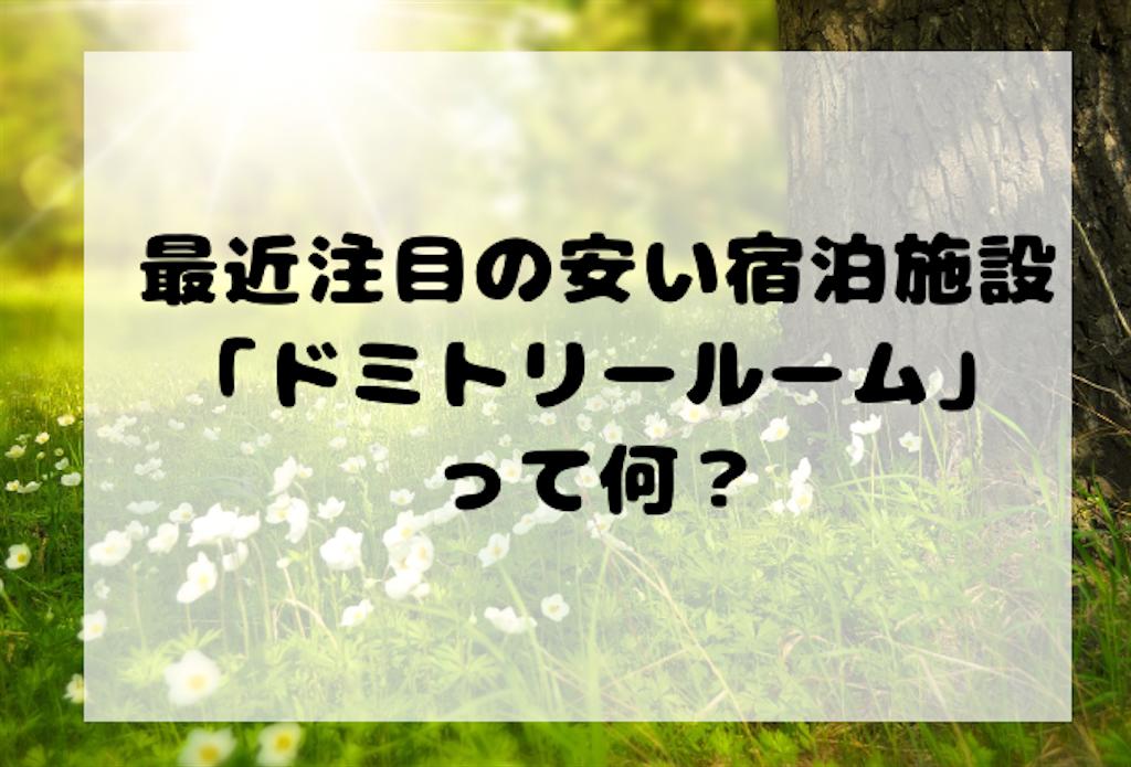 f:id:naruse_1:20190716224829p:image