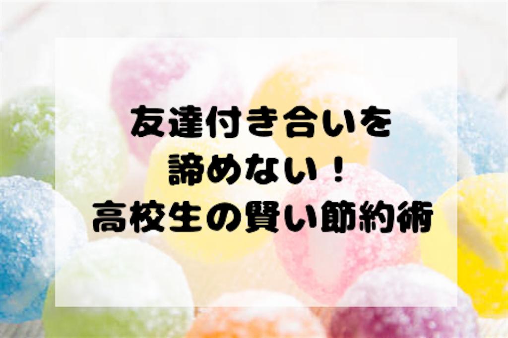 f:id:naruse_1:20190721222214p:image