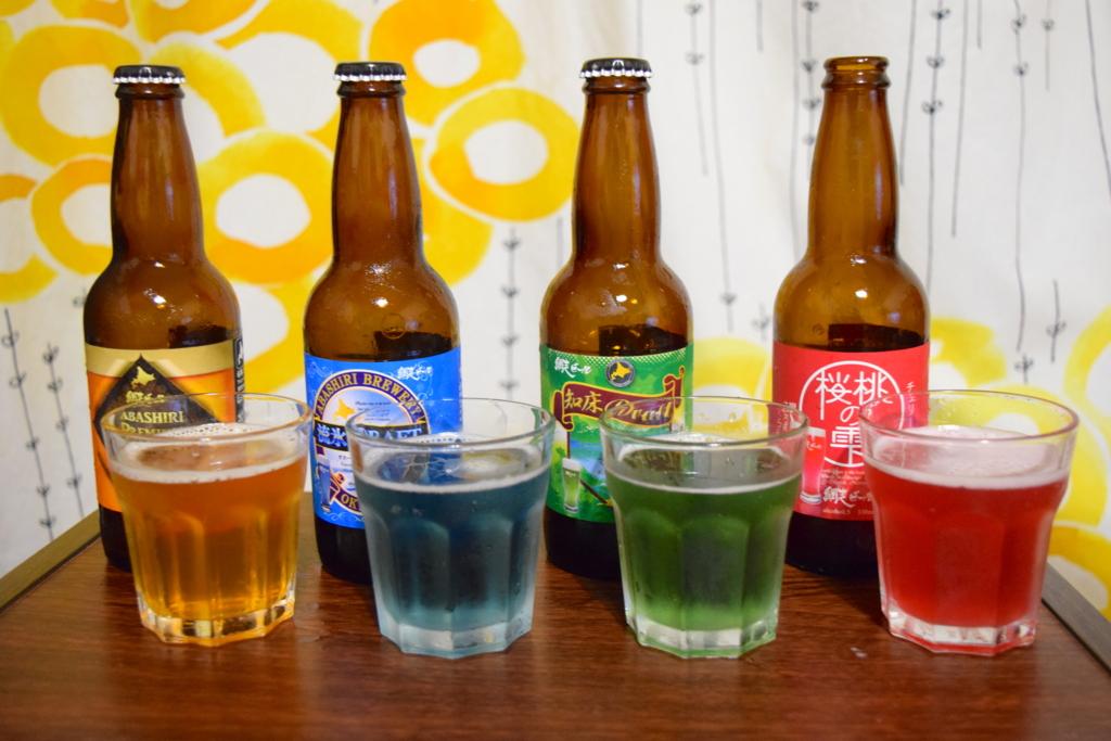 お取り寄せ カラフルなビールを飲み比べ 北海道の 網走ビール が