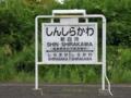 [駅]JR東北本線 新白河駅(旧・磐城西郷駅)