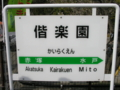 [駅]JR常磐線 偕楽園臨時駅