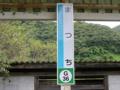 [駅]JR予土線 真土駅