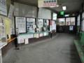 [駅]十和田観光電鉄 三沢駅