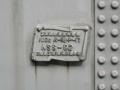 [施設]東北新幹線橋脚に残る「新幹線鉄道保有機構」銘板