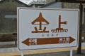 [駅]ひたちなか海浜鉄道湊線 金上駅