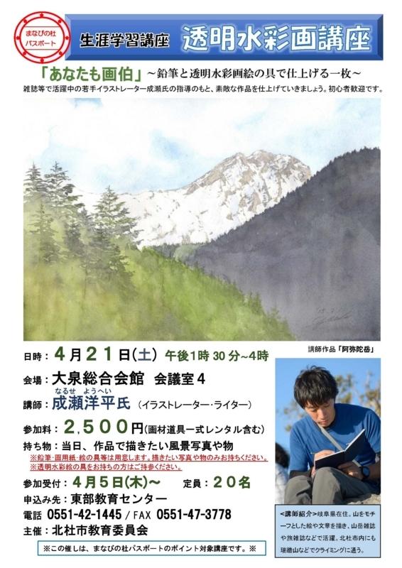 f:id:naruseyohei:20180404093155j:image