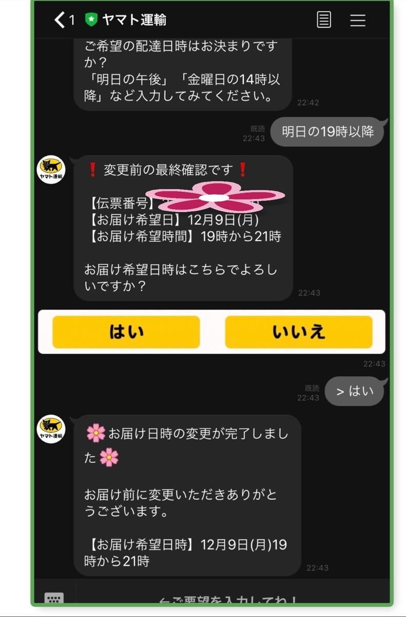 f:id:narutabi:20191212210837j:plain