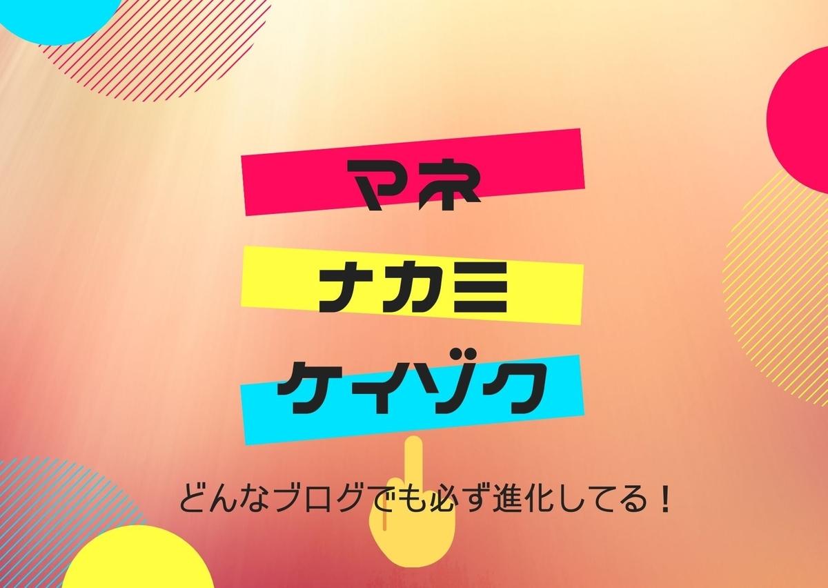 f:id:narutabi:20200719131851j:plain