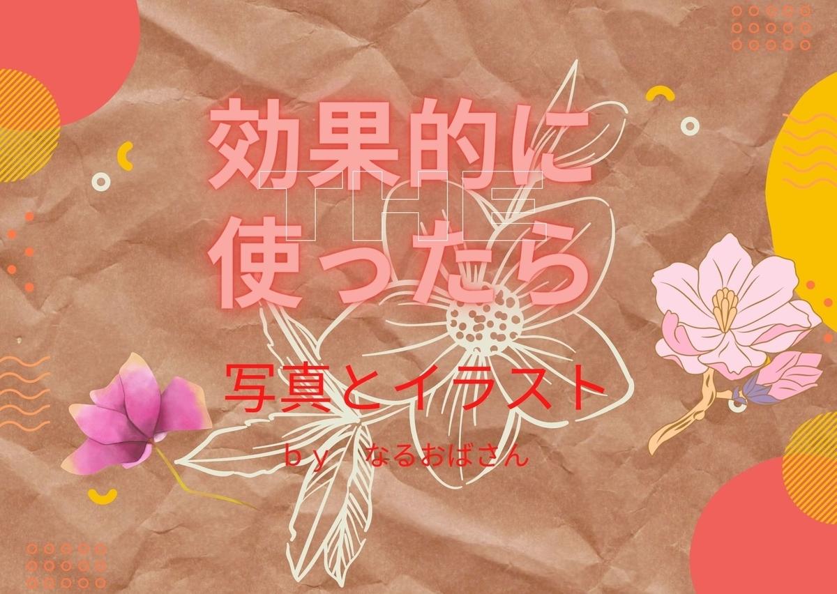f:id:narutabi:20201213141801j:plain
