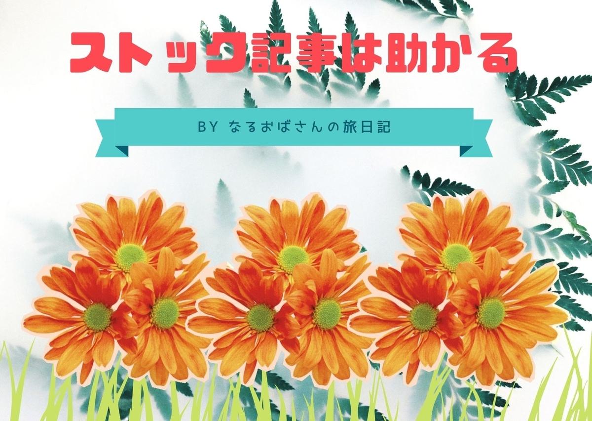 f:id:narutabi:20201220112617j:plain