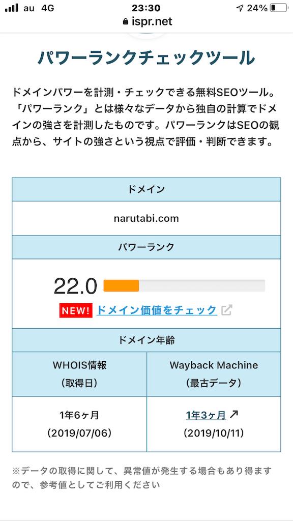 f:id:narutabi:20210131003635p:image