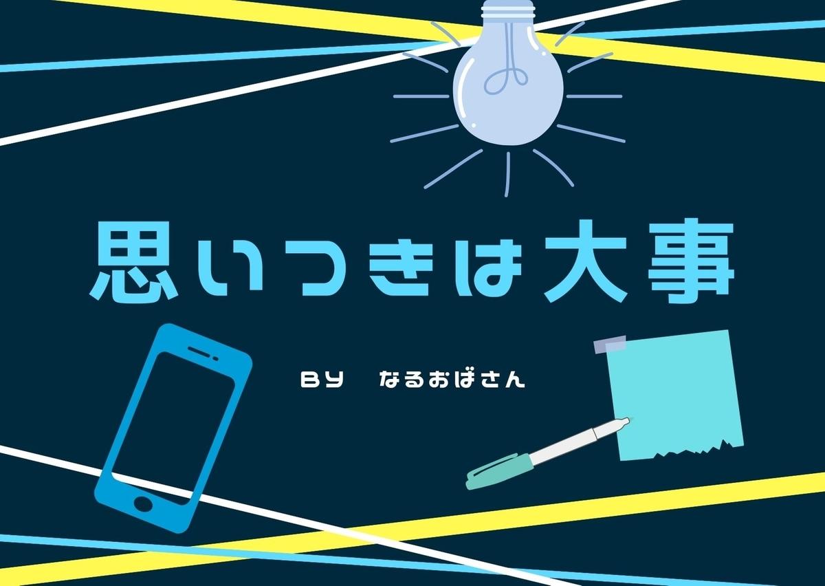 f:id:narutabi:20210206195821j:plain