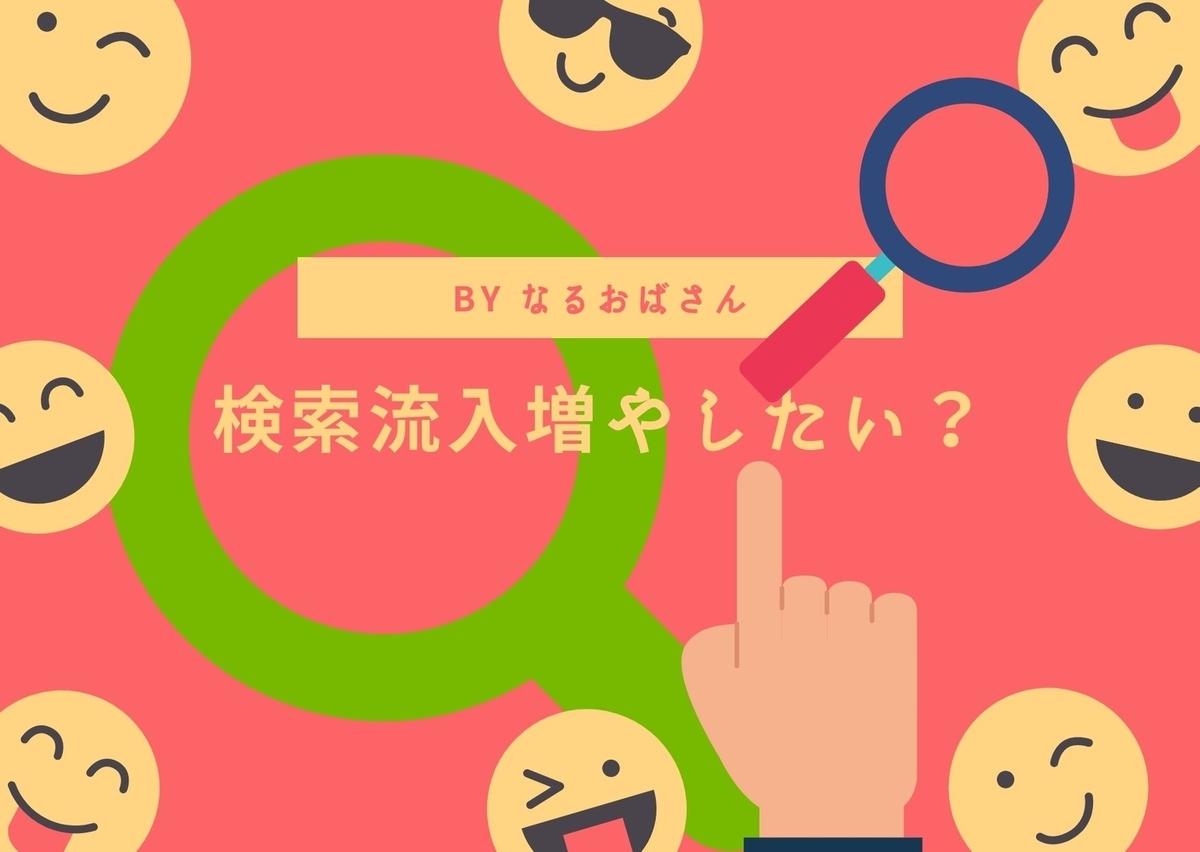 f:id:narutabi:20210325233729j:plain