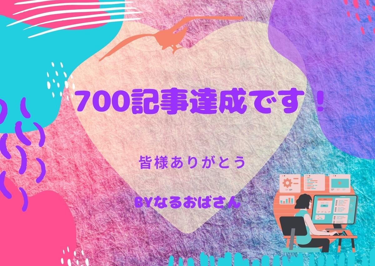 f:id:narutabi:20210602185622j:plain