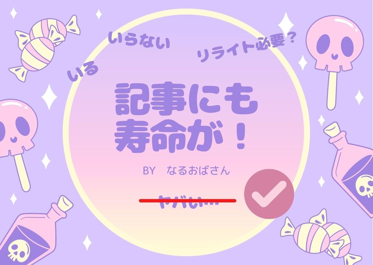 f:id:narutabi:20210910235230j:plain