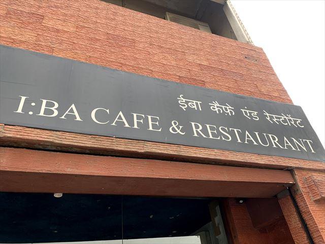 IBA CAFE RESTAURANT