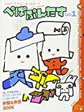 ぺぱぷんたす vol.1 (OYAKOムック)