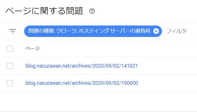 f:id:naruzawan:20200903055745p:plain