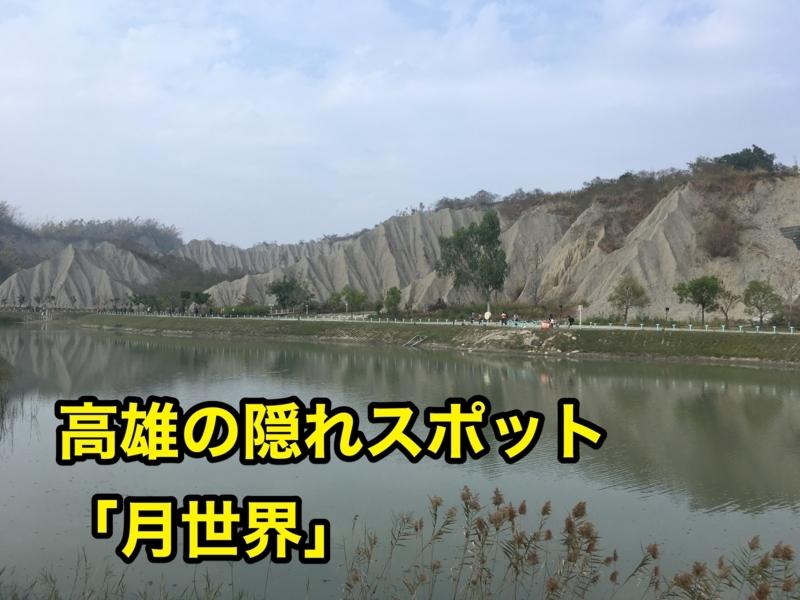 f:id:nase-naru:20180126230732j:image