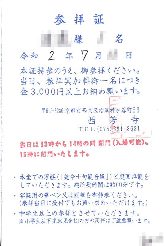 f:id:nase-naru:20200716202554p:image
