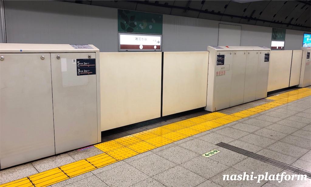 f:id:nashi-platform:20200821150514j:image