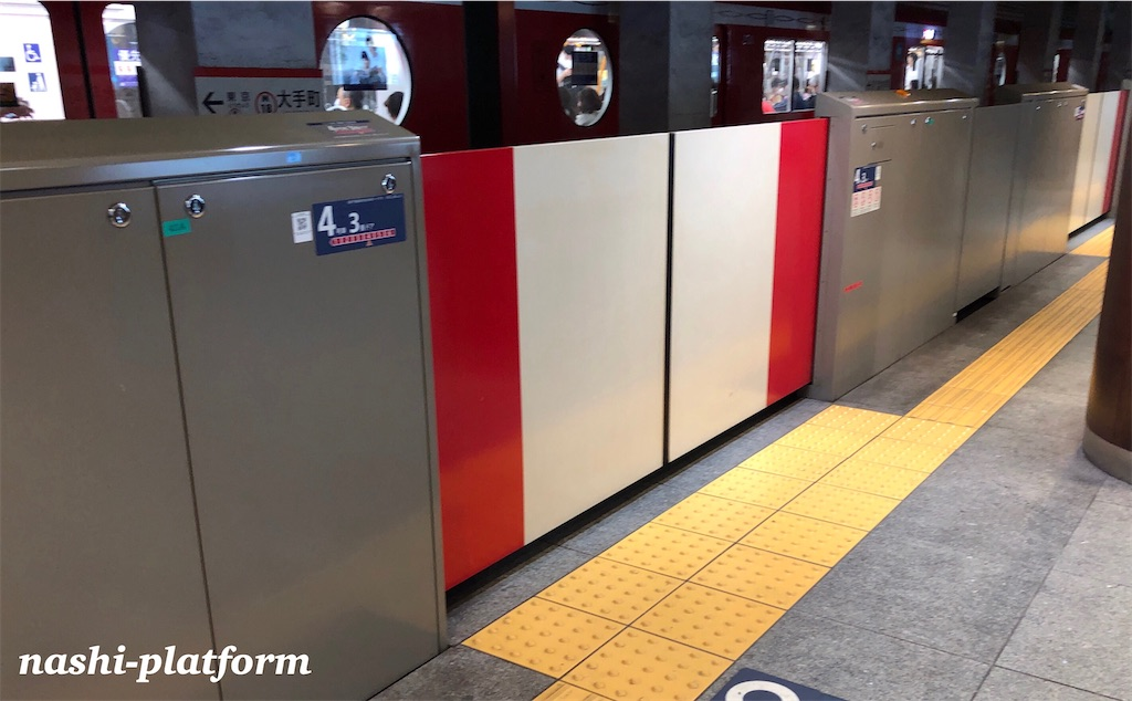 f:id:nashi-platform:20200922170939j:image