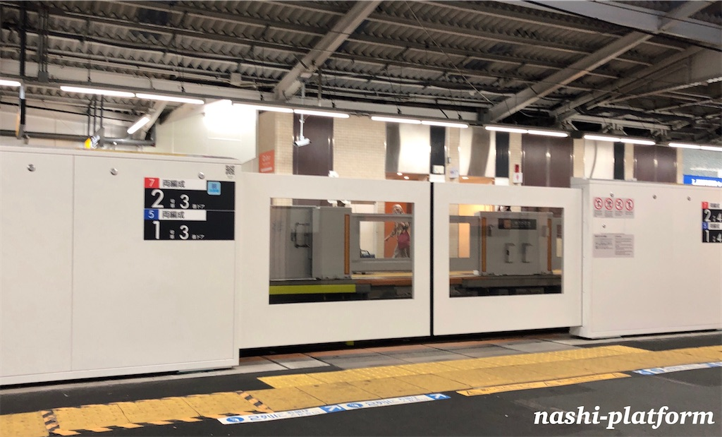 f:id:nashi-platform:20200924030329j:image
