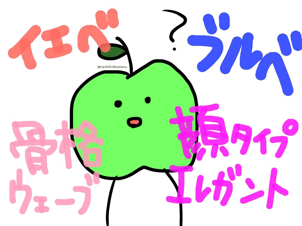 f:id:nashikideomasu:20210713170008p:image