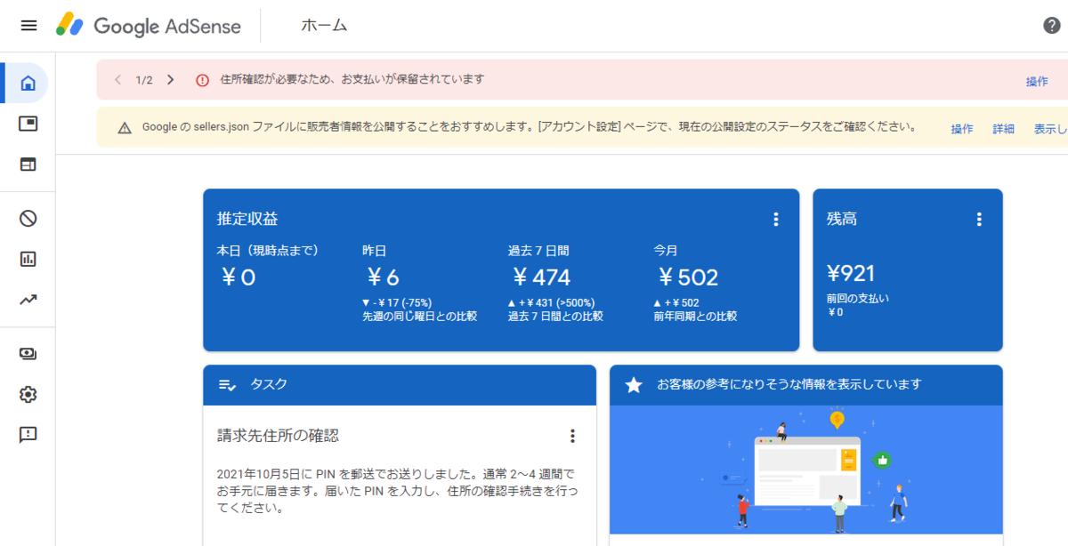 f:id:nashikura-23:20211012122122p:plain