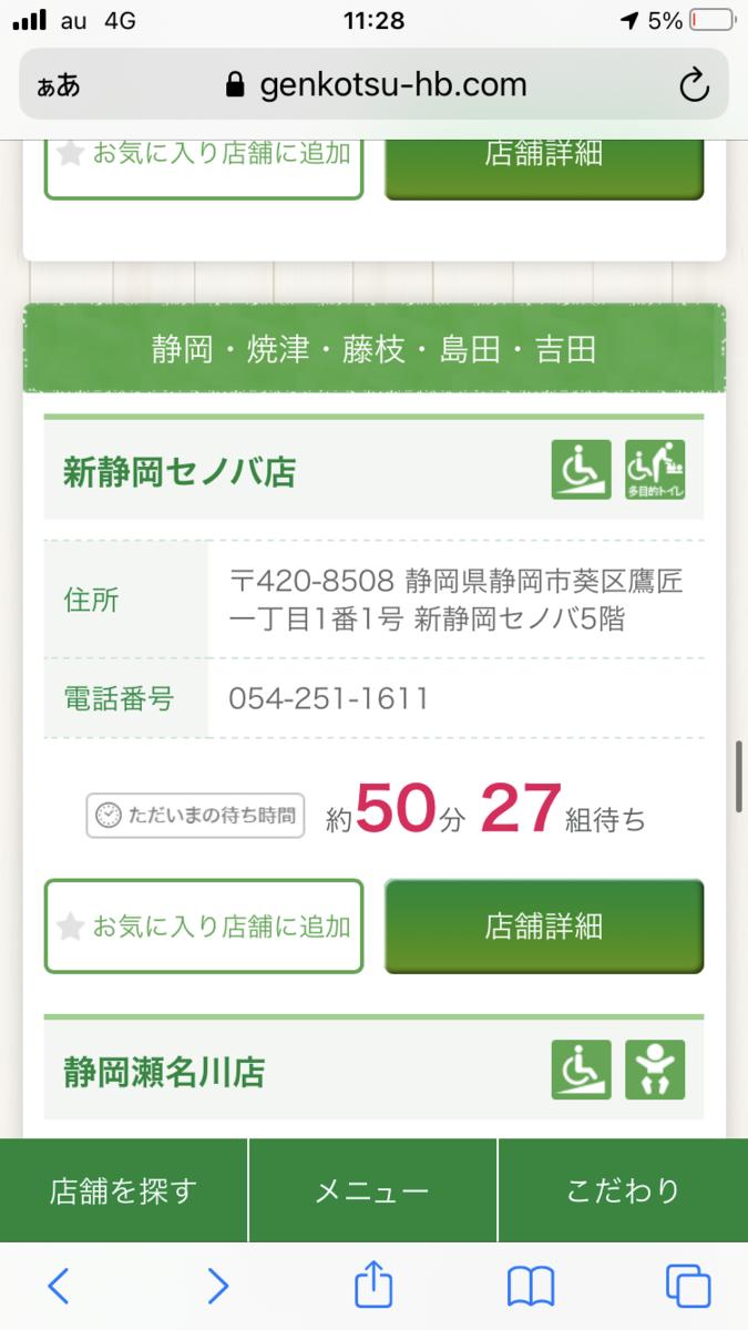 f:id:nashio334:20210313202652p:plain