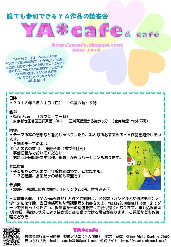 f:id:nashiya-arie:20160621213910j:plain