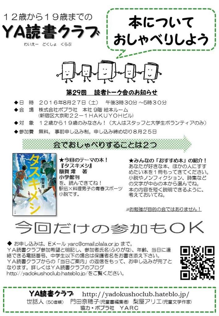 f:id:nashiya-arie:20160715104850j:plain