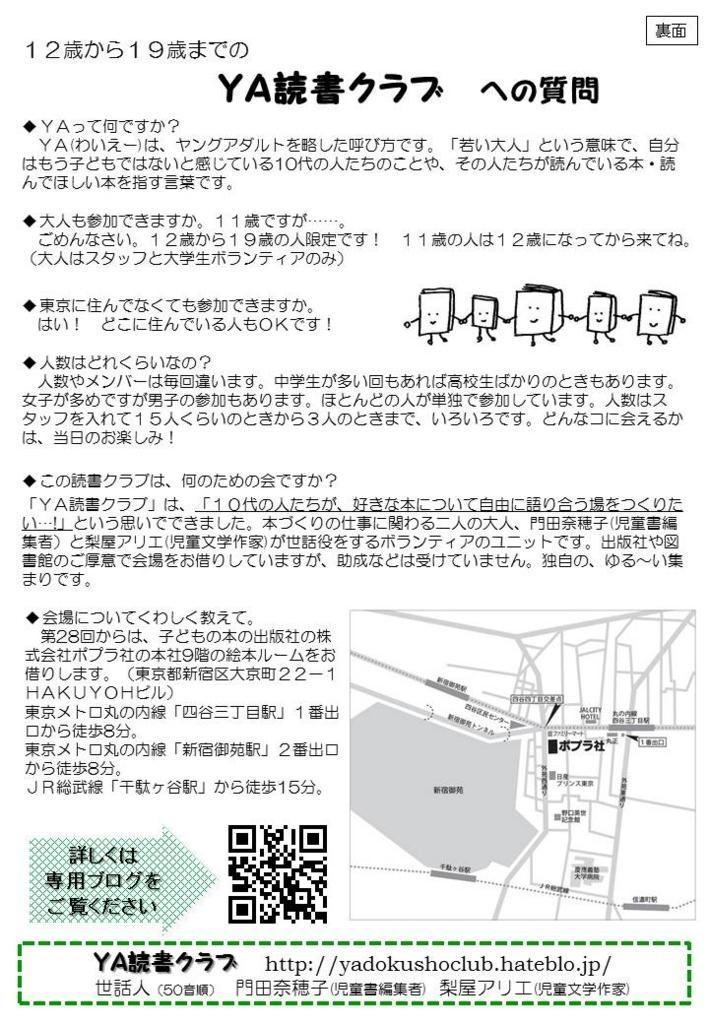 f:id:nashiya-arie:20160715104906j:plain