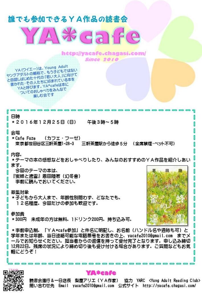 f:id:nashiya-arie:20161031131620j:plain