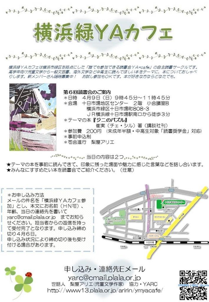 f:id:nashiya-arie:20170225180238j:plain