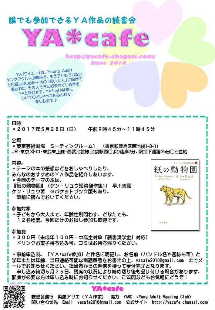 f:id:nashiya-arie:20170425220715j:plain