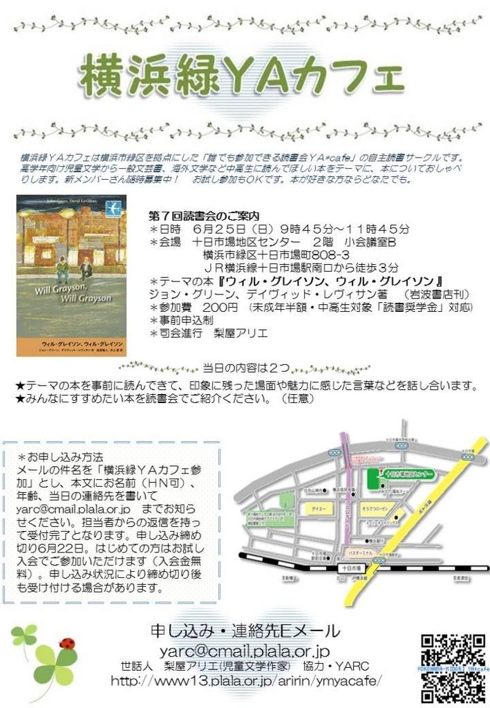 f:id:nashiya-arie:20170602003953j:plain