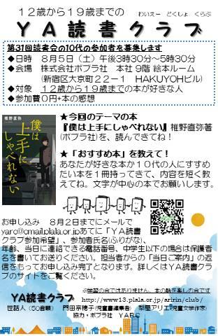 f:id:nashiya-arie:20170713100146j:plain