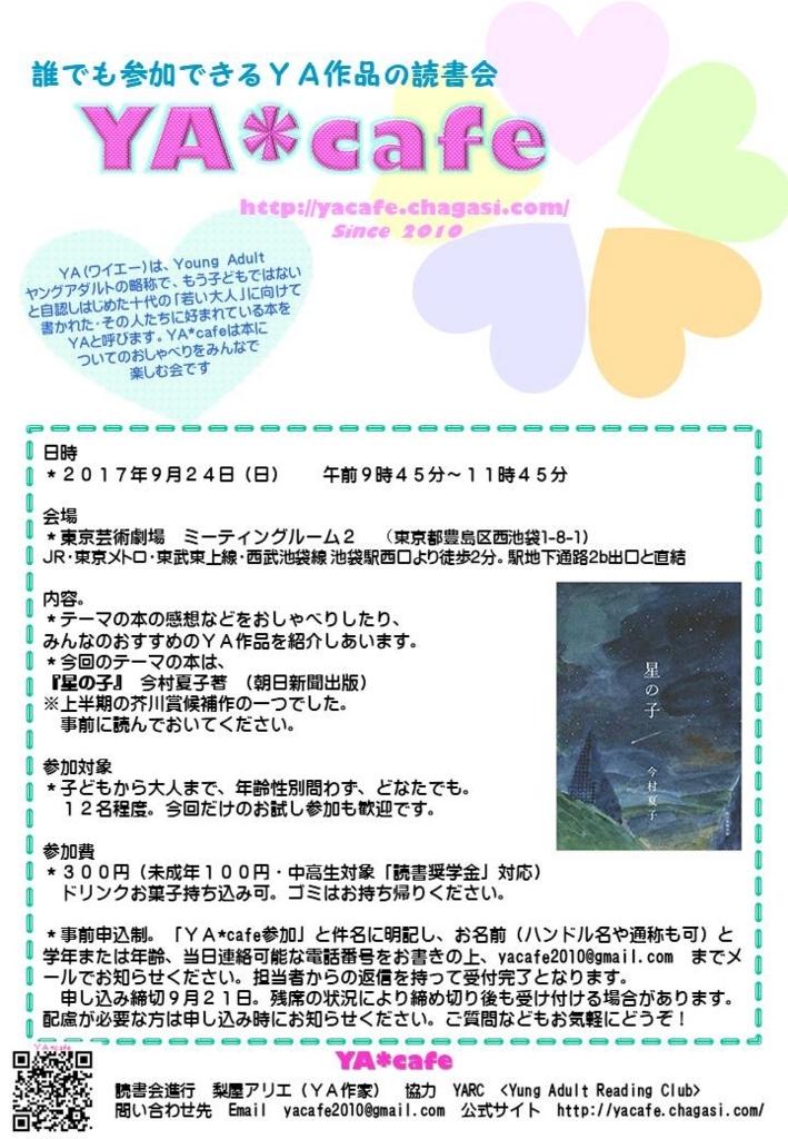 f:id:nashiya-arie:20170816150019j:plain