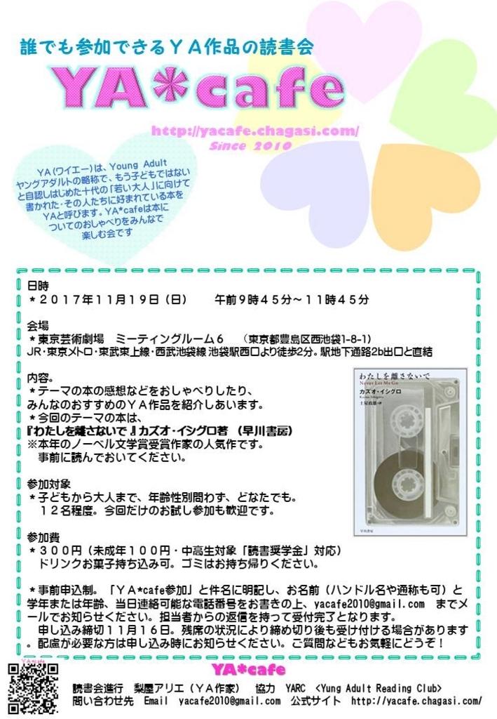 f:id:nashiya-arie:20171005211838j:plain
