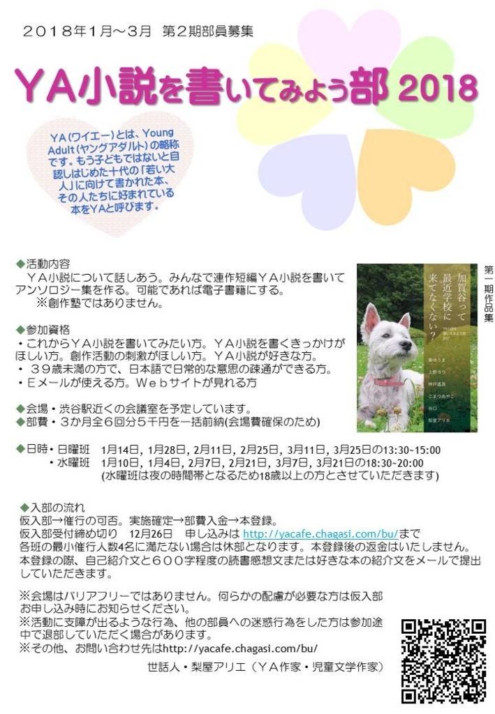 f:id:nashiya-arie:20171126084949j:plain