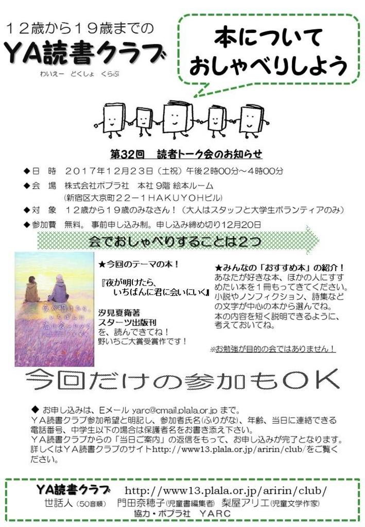f:id:nashiya-arie:20171218091434j:plain