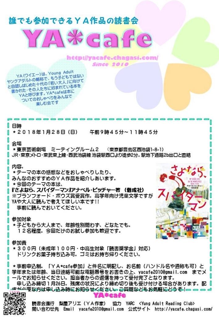 f:id:nashiya-arie:20171230214434j:plain