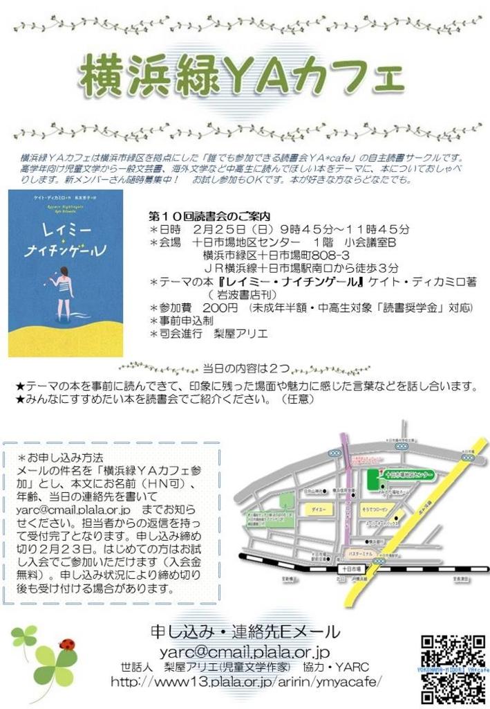 f:id:nashiya-arie:20180125215641j:plain