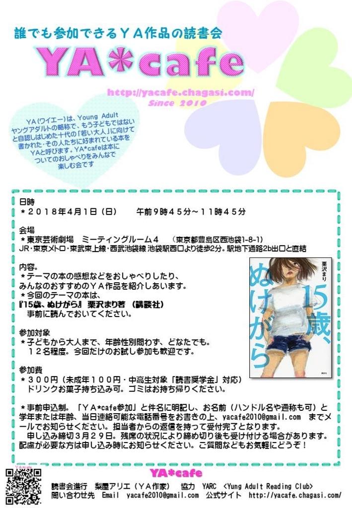 f:id:nashiya-arie:20180228194222j:plain