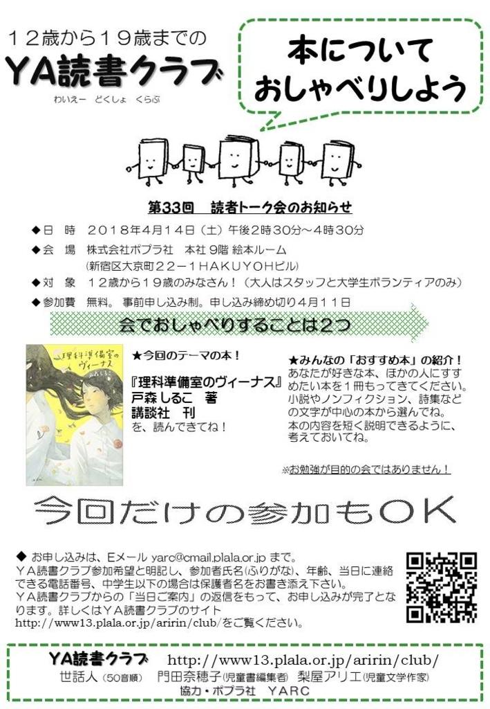 f:id:nashiya-arie:20180323212415j:plain